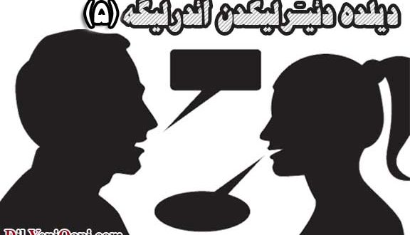 dilde-deyerlikden-ederliye-1-Dil.YeniQapi.com-